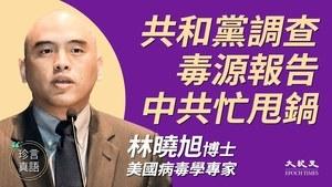 【珍言真語】林曉旭:共和黨調查 毒源報告 中共忙甩鍋