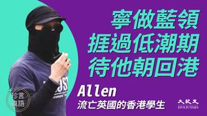 【珍言真語】流亡英國Allen:寧做藍領 捱過低潮期 待他朝回港