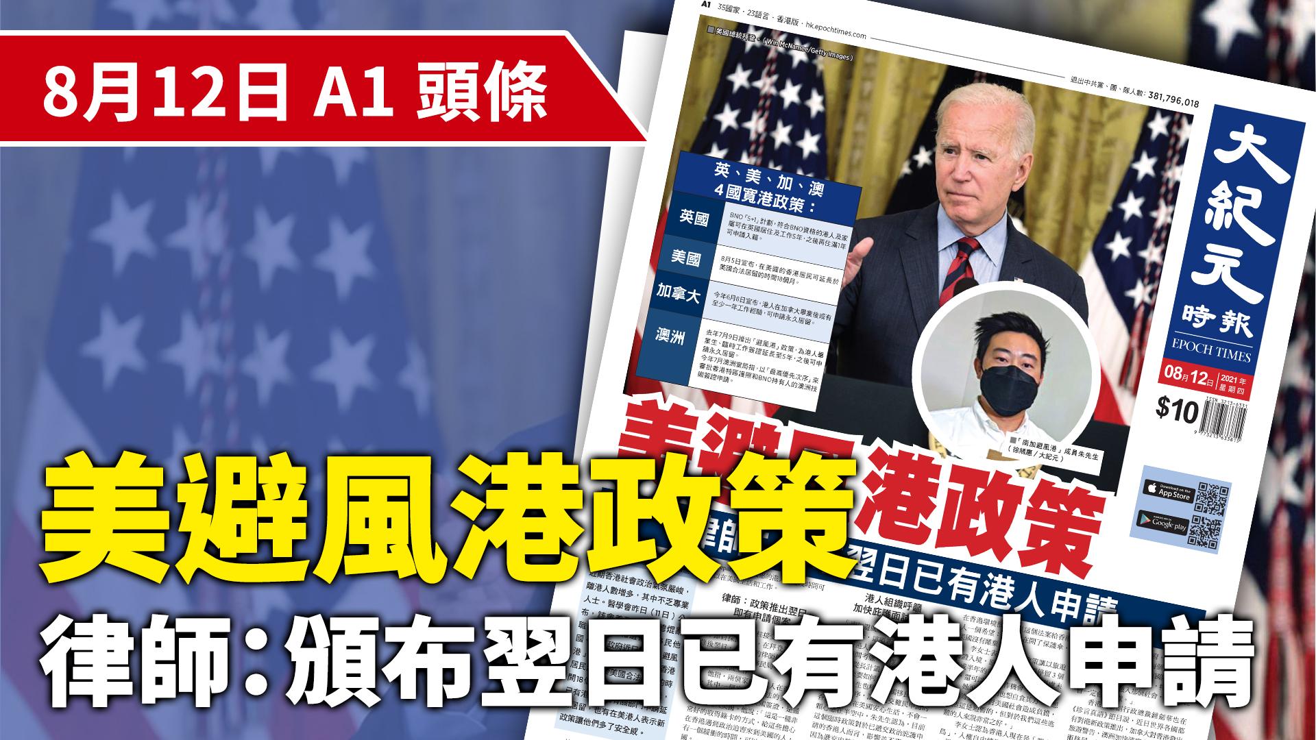 美國總統拜登。(Win McNamee/Getty Images)小圖:「 南加避風港」成員朱先生 。( 徐綉惠/大紀元)