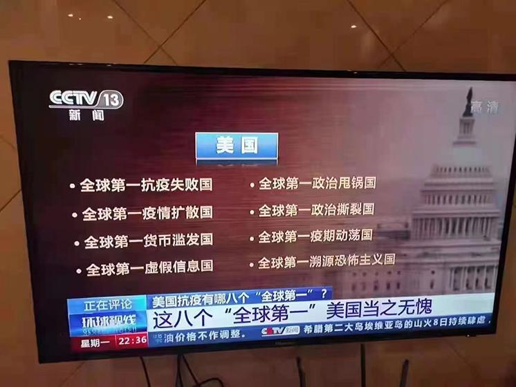 中共總結美國八個「全球第一」  遭網民罵翻