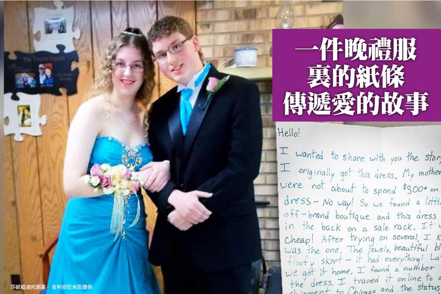 一件晚禮服裏的紙條 傳遞愛的故事