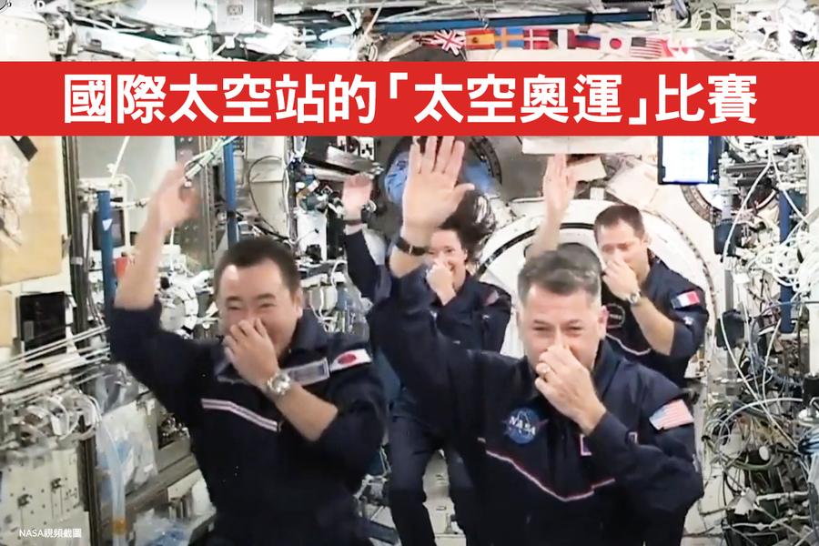 東奧2020 國際太空站的「太空奧運」比賽【影片】