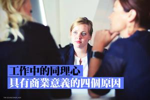 工作中的同理心具有商業意義的四個原因