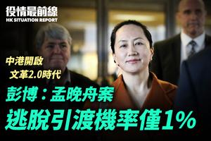 【8.12役情最前線】彭博:孟晚舟案 逃脫引渡機率僅1%