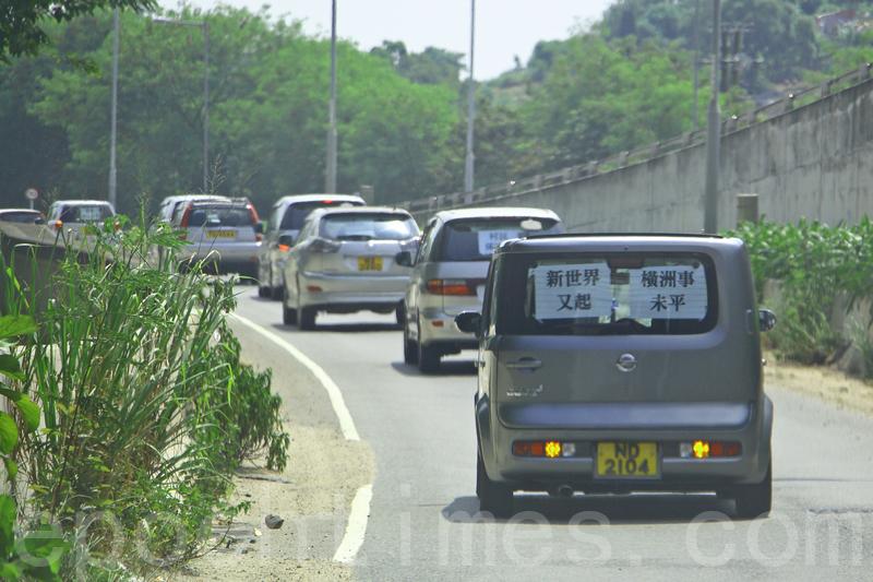 因橫洲發展被逼遷的永寧村等三村村民昨日發起汽車遊行抗議,強調堅持不遷不拆。(蔡雯文/大紀元)
