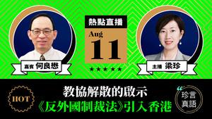 【珍言真語】何良懋:教協解散的啟示  《反外國制裁法》引入香港