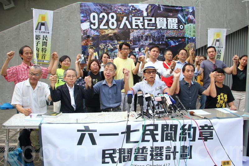 「六一七民間約章」將於本周三、9.28雨傘運動兩周年,在政總外的「金鐘連儂牆」發起紀念活動。(蔡雯文/大紀元)