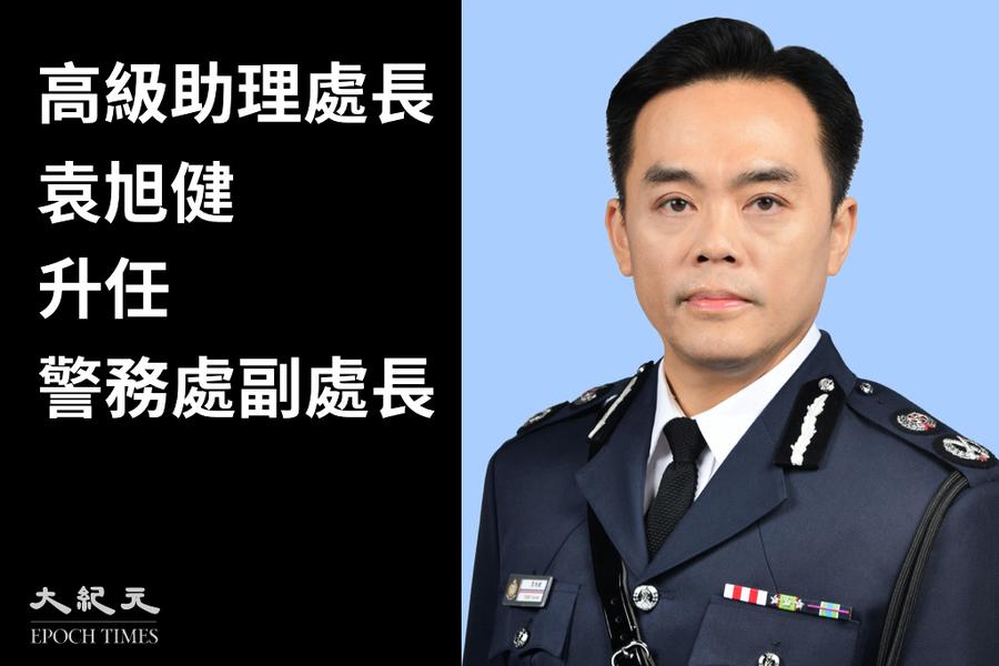 袁旭健接替蕭澤頤空缺 獲委任為警務處副處長