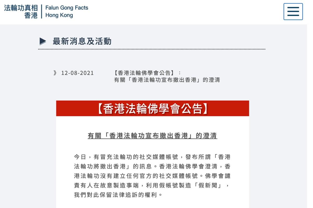 香港法輪佛學會官方網站發布聲明,否認打算撤出香港。(法輪大法官方網站截圖)