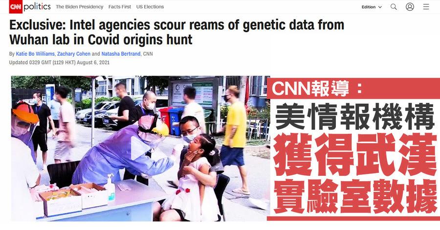 美情報機構獲武漢實驗室基因數據庫 或具溯源關鍵
