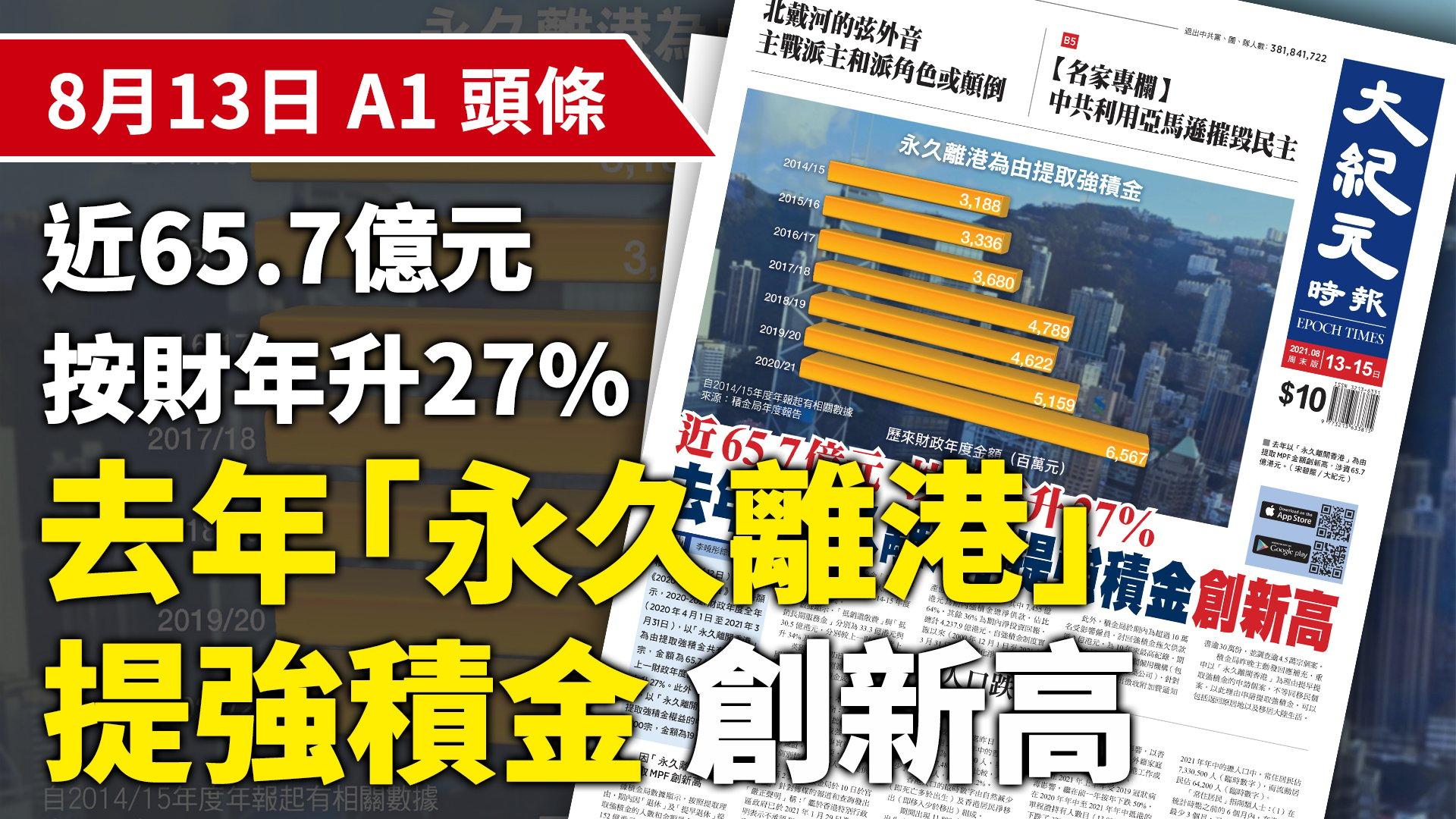 去年以「永久離開香港」為由提取MPF金額創新高,涉資65.7億港元。(宋碧龍/大紀元)