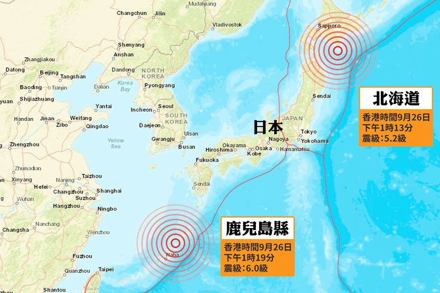 日本南北連雙震 北海道鹿兒島發生強震