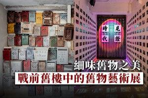 細味舊物之美 戰前舊樓中的舊物藝術展