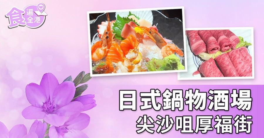 【食遍全港】尖沙咀厚福街日式鍋物酒場
