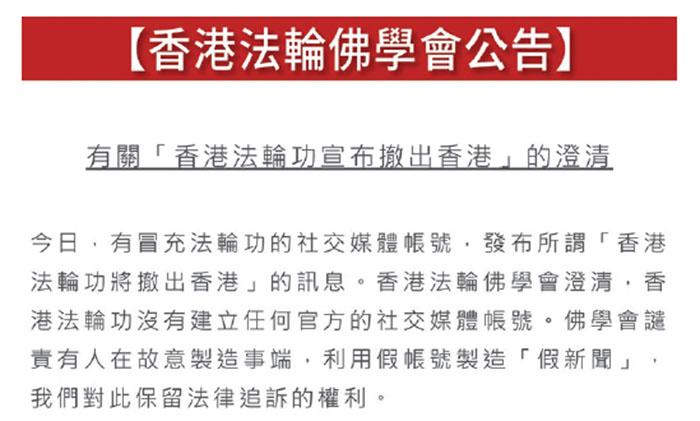 遭冒名發假消息 法輪佛學會澄清不會撤出香港