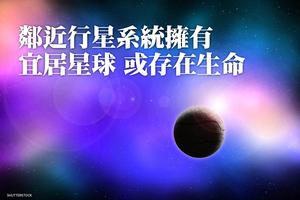鄰近行星系統擁有宜居星球 或存在生命