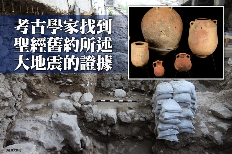 考古學家找到聖經舊約所述大地震的證據