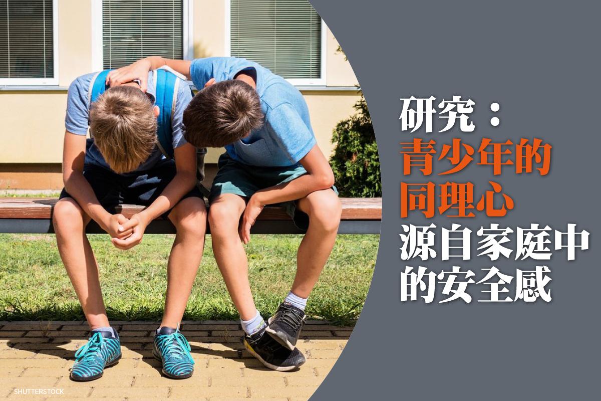 同理心影響著青少年的社交活動、與朋友的友誼和成年後與他人的關係。(shutterstock)