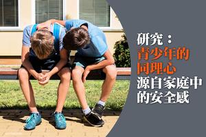 研究:青少年同理心源自家庭中的安全感