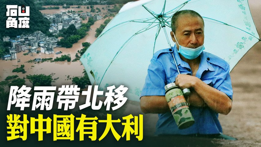 【有冇搞錯】降雨帶北移 對中國有大利