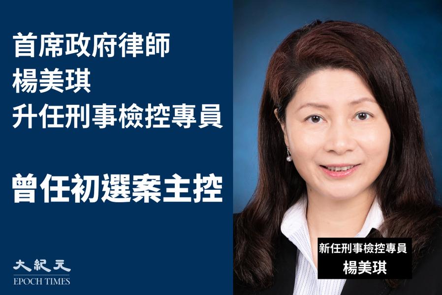 「47人案」律政司代表楊美琪升任刑事檢控專員