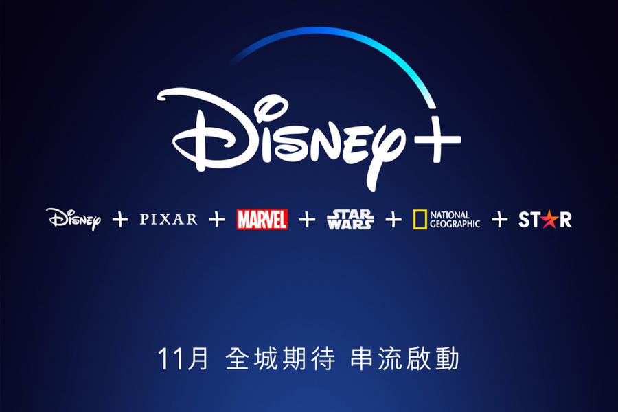 迪士尼宣布Disney+將在11月登陸香港