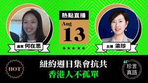 【珍言真語】何在思:紐約週日集會抗共  香港人不孤單