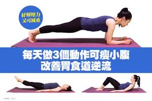 每天做3個動作可瘦小腹 改善胃食道逆流