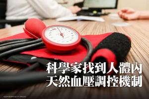 科學家找到人體內天然血壓調控機制