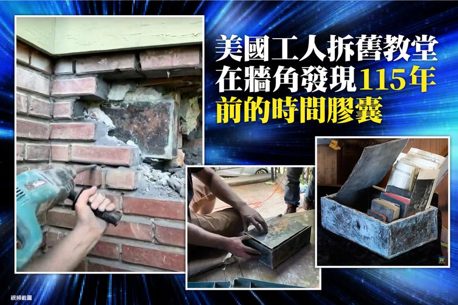 美國工人拆舊教堂 在牆角發現百年時間膠囊