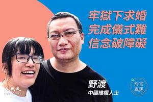 【珍言真語】鄒幸彤未婚夫野渡:牢獄下求婚 儀式難成 堅定信念突破阻礙