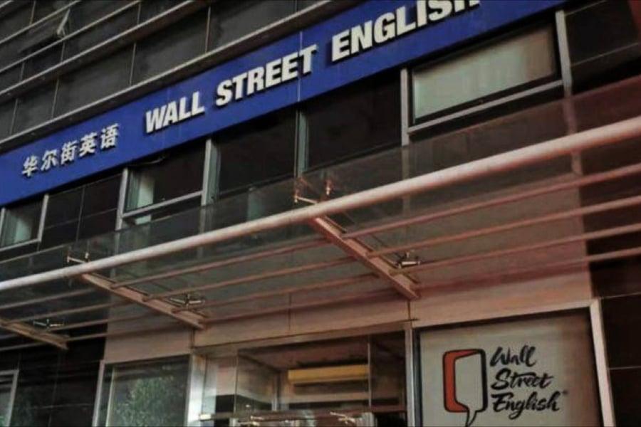拖欠工資3個月 大陸「華爾街英語」傳將宣布破產