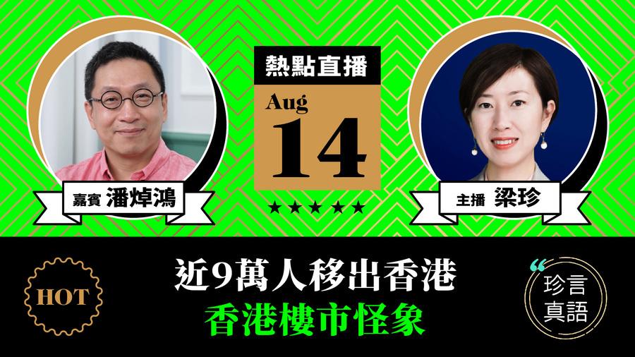 【珍言真語】潘焯鴻:近9萬人移出香港  香港樓市怪象