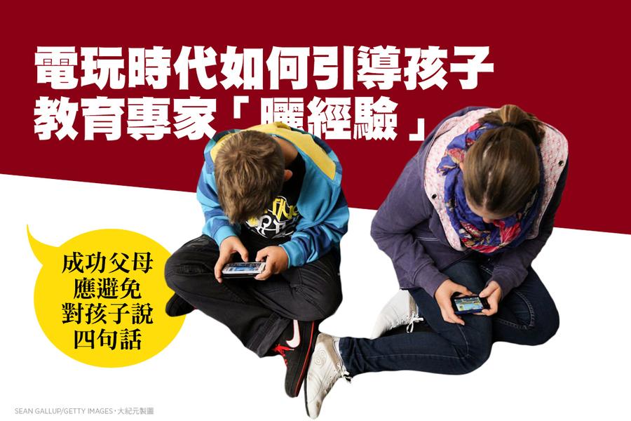 電玩時代如何引導孩子 教育專家「曬經驗」