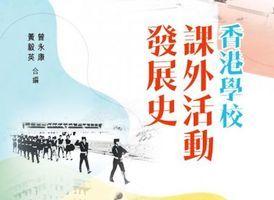 新書《香港學校課外活動發展史》首系統記述議題百年演進