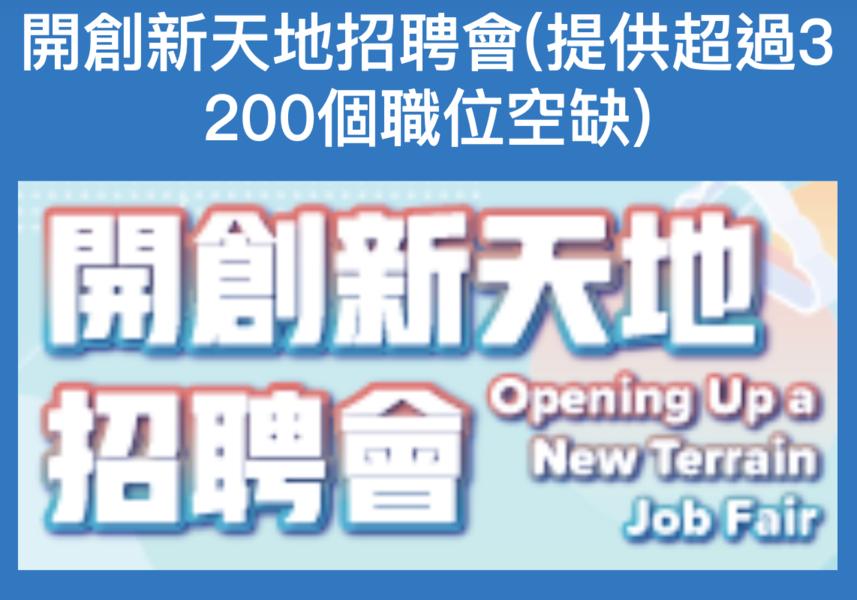勞工處「開創新天地招聘會」提供超過3,200個本港職位空缺
