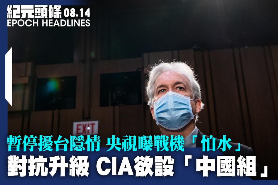 【8.14紀元頭條】對抗升級 CIA欲設「中國組」