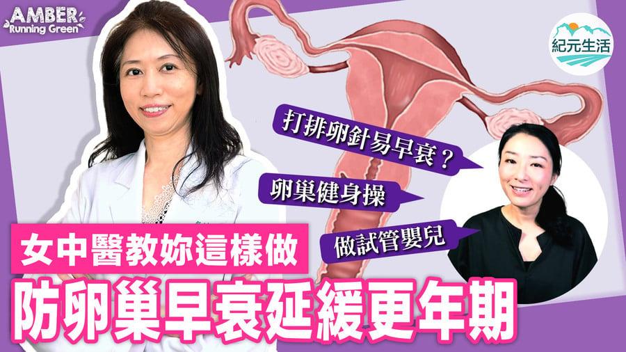 防卵巢早衰 延緩更年期