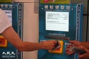 政府今向以書面登記的市民派發第一期消費券