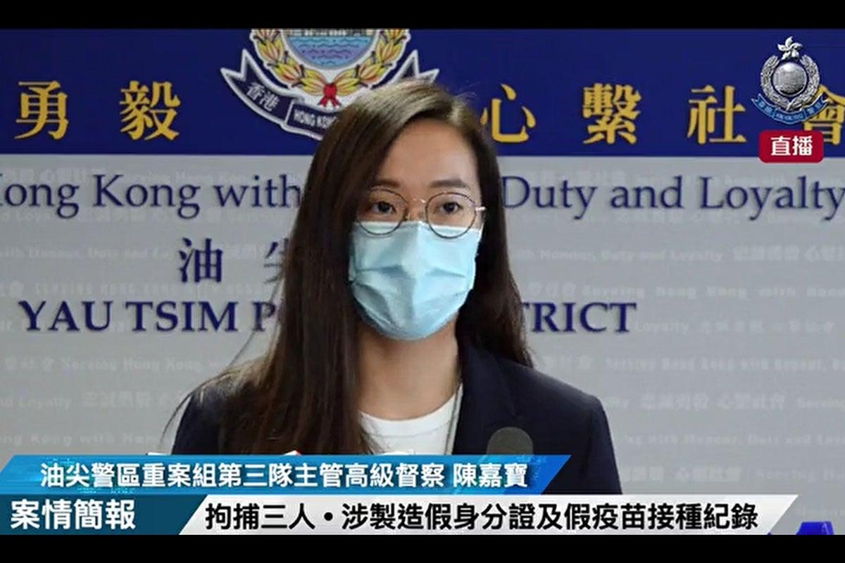 油尖警區重案組第三隊主管高級督察陳嘉寶今日(15日)表示,警方在13日拘捕3人,涉嫌製造假身份證和假疫苗接種紀錄。(警方Facebook直播擷圖)