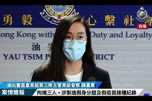 3人涉偽造假疫苗接種紀錄被捕