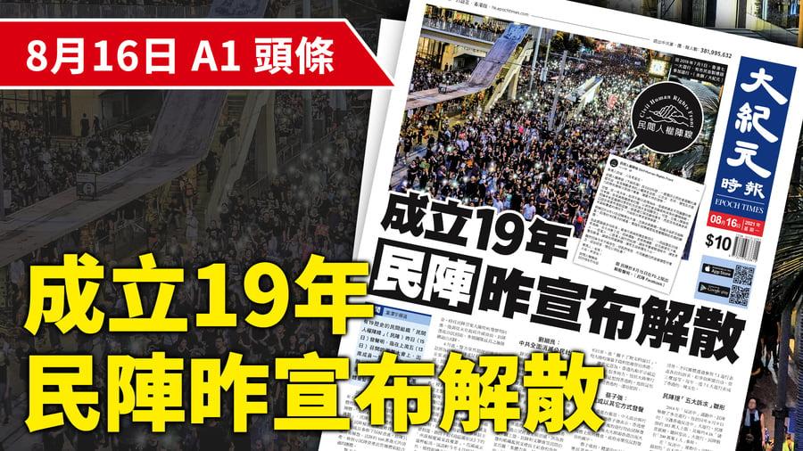 【A1頭條】成立19年 民陣昨宣布解散