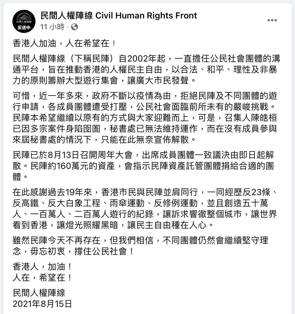 民陣於8月15日在Facebook上貼出 解散聲明。(民陣Facebook)