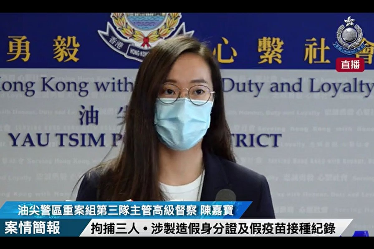 油尖警區重案組第三隊主管高級督察陳嘉寶昨日表示,警方在13日拘捕3人,涉嫌製造假身份證和假疫苗接種紀錄。(影片擷圖)