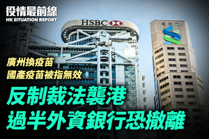 【8.16役情最前線】反制裁法襲港 過半外資銀行恐撤離