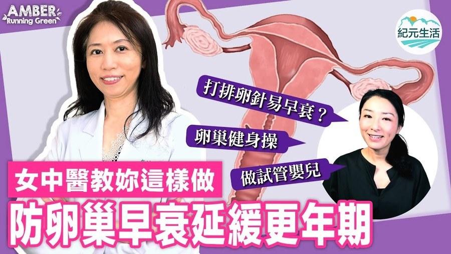 【Amber Running Green】40歲不到停經,當心卵巢早衰,卵巢早衰九大症狀?打排卵針促老化?雌激素保健品有害?中醫生教妳這些方法,延緩更年期