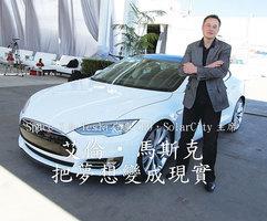 Space X和Tesla汽車CEO,SolarCity主席艾倫‧馬斯克 把夢想變成現實