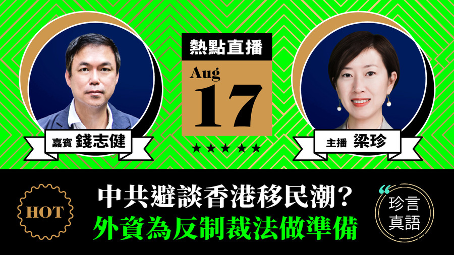 【珍言真語】錢志健:中共避談香港移民潮  外資為反制裁法做準備