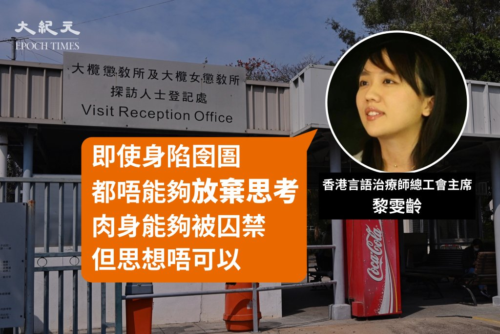 職工盟Facebook昨日(16日)發表香港言語治療師總工會主席黎雯齡的「獄中書」,她寄語眾人「即使身陷囹圄,都唔能夠放棄思考」。(大紀元製圖)