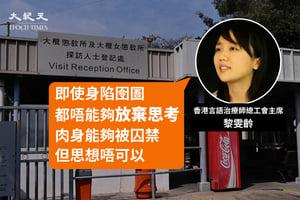 「羊村」工會主席黎雯齡:肉身能夠被囚禁  但思想唔可以
